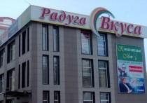 Томская сеть магазинов «Радуга Вкуса» закрывается