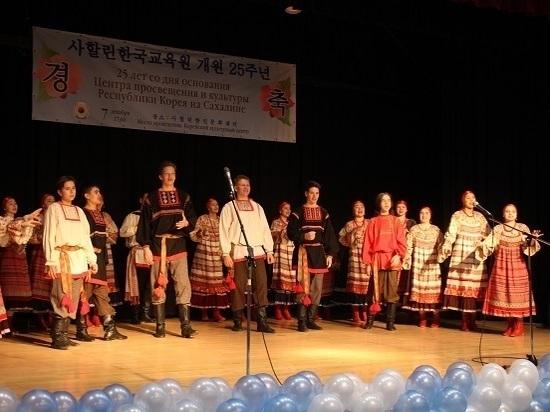 Центр просвещения и культуры Кореи на Сахалине отметил 25 лет