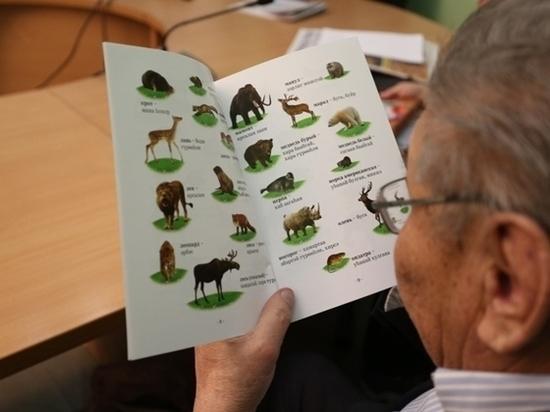В Улан-Удэ вышел бурятский словарь растений и животных