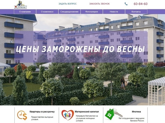 Компания «Восток-7» предлагает квартиры в Ставрополе по минимальной цене