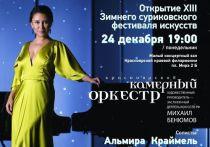 Красноярск на месяц превратится в город Сурикова