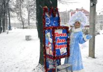 В Твери торжественно открыли Почту Деда Мороза
