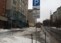 В Воронеже за нечищеные платные парковки концессионера могут оштрафовать