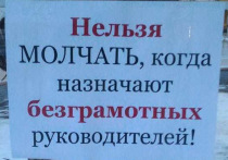 Бывшие подчиненные встретили в штыки экс-министра образования Башкирии