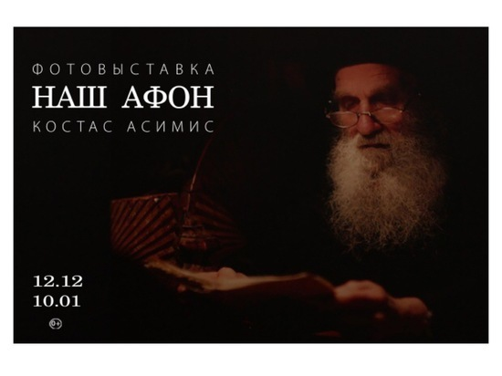 Всех желающих приглашают на выставку «Наш Афон» в Серпухов