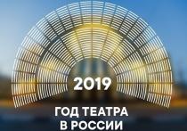 В Ярославле прошла торжественная церемония открытия Года театра