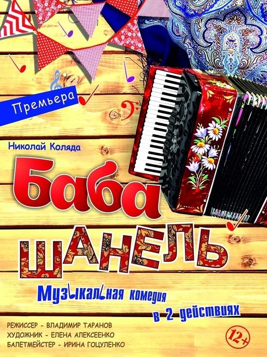 """Театральная афиша Крыма: детям - """"Морозко"""", взрослым - """"Баба Шанель"""""""