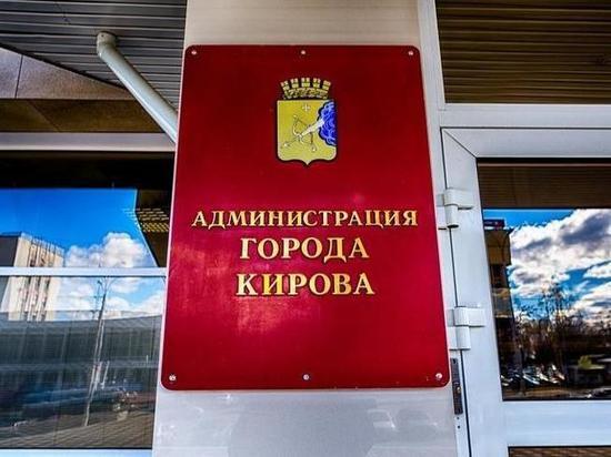 КСП Кирова заподозрила МУП «Кристалл» в отмывании денег