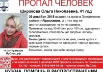 Ушла и не вернулась: в Ярославле пропала 40-летняя блондинка