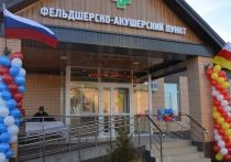 Власти Северной Осетии открыли новое медицинское учреждение