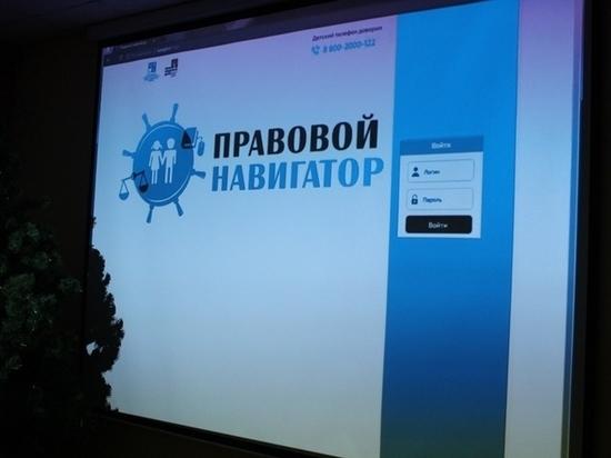 В Астрахани продемонстрировали информационно-справочную базу «Правовой навигатор» для несовершеннолетних