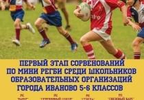 В Иванове пройдут первые соревнования школьных команд по регби