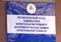 Новогодний подарок: Ярославцы будут платить за капремонт больше