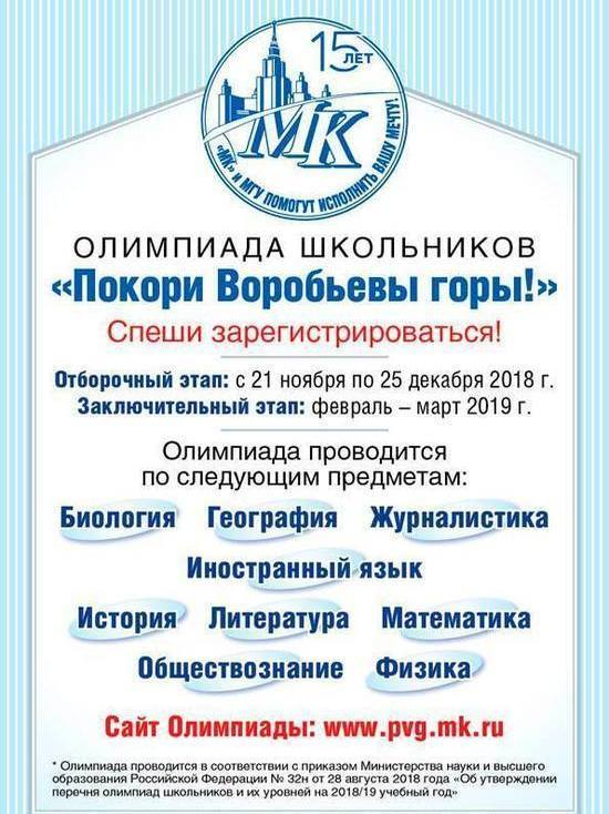 В Челябинской области проходит заочный этап олимпиады «Покори Воробьевы горы»