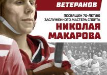 В Челябинске состоится хоккейный матч в честь 70-летия Николая Макарова