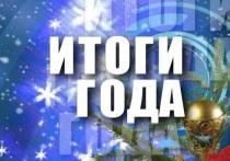 Чем запомнится на Кубани 2018-й