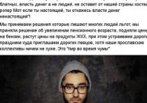 Ярославский депутат Петровский предложил себя вместо рэпера Мота