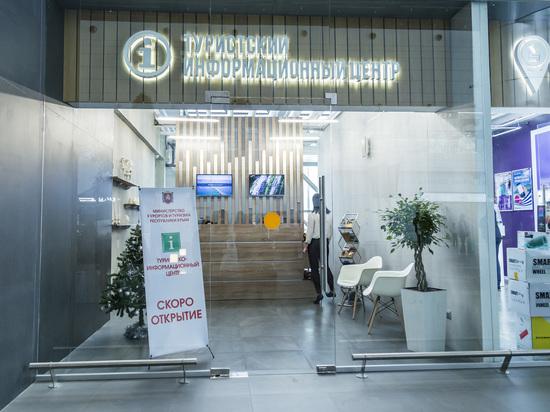 В аэропорту «Симферополь» открыли информационный центр для туристов