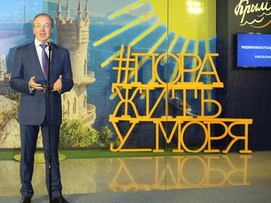 Крымскую недвижимость продают в Москве