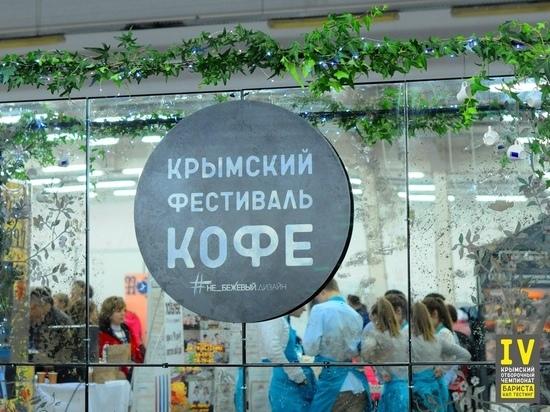 В Крыму назвали автора лучшей истории о кофе