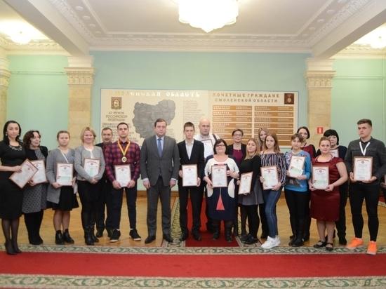 Глава Смоленщины наградил призеров чемпионата «Абилимпикс»