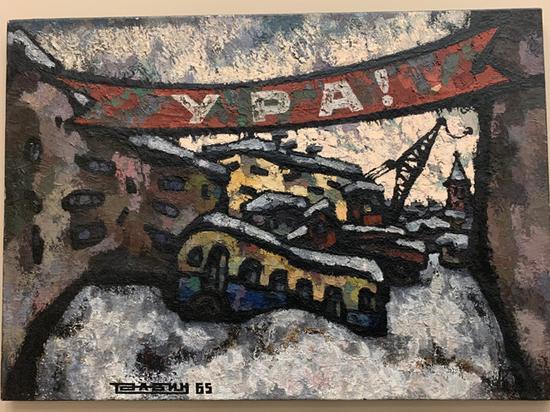 Открылась выставка памяти Оскара Рабина