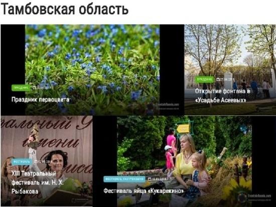Семь праздников и фестивалей Тамбовской области заочно признаны