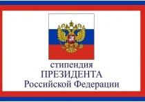 Ивановские студенты получили президентские стипендии