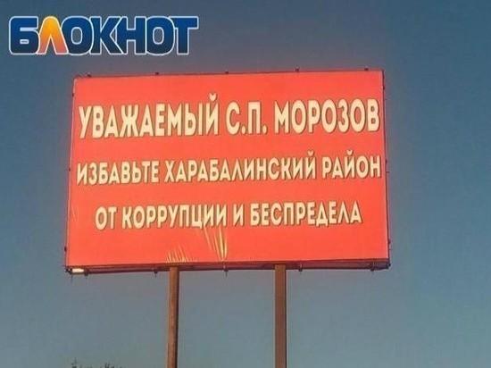 В Астраханской области спилили призыв бороться с коррупцией