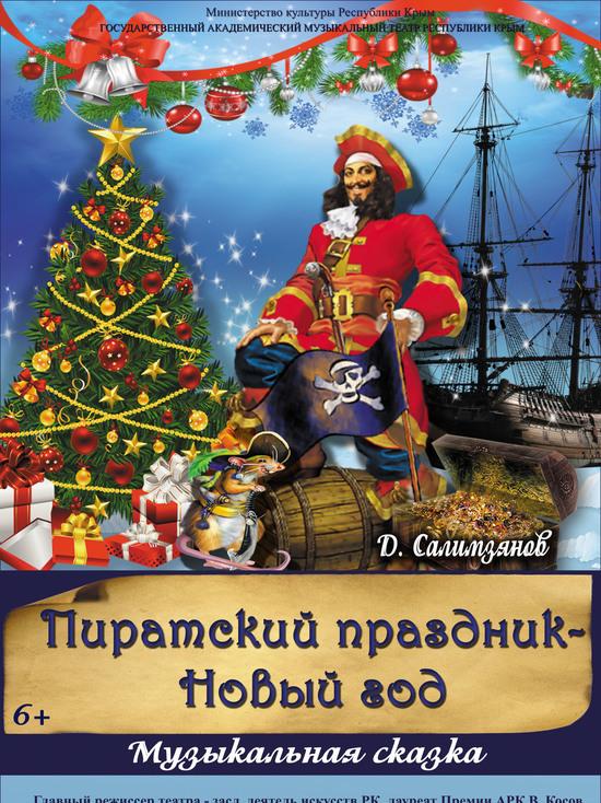 Театральная афиша Крыма: предновогоднее настроение у детей и взрослых