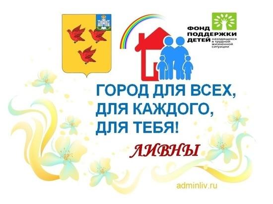 В Орловской области открылась