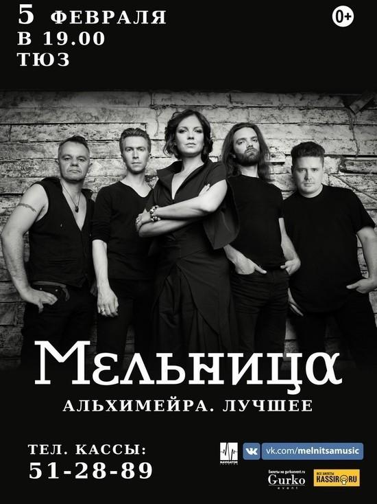 5 февраля рок-группа «Мельница» выступит в Астрахани