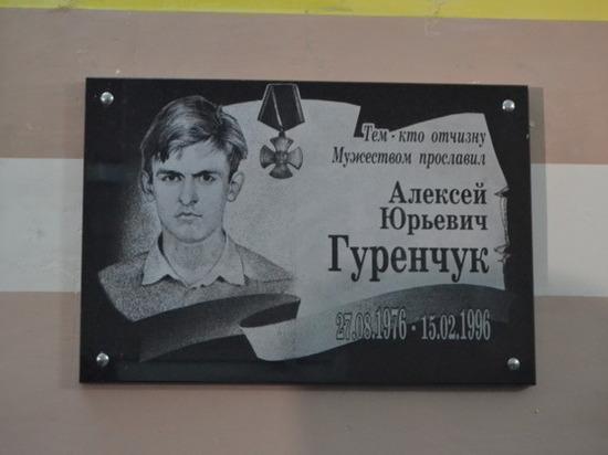 В Ивановской школе появилась памятная доска в честь погибшего в Чечне выпускника