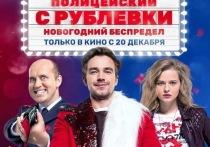 Киноафиша Крыма - с Гринчем и полицейским с Рублёвки