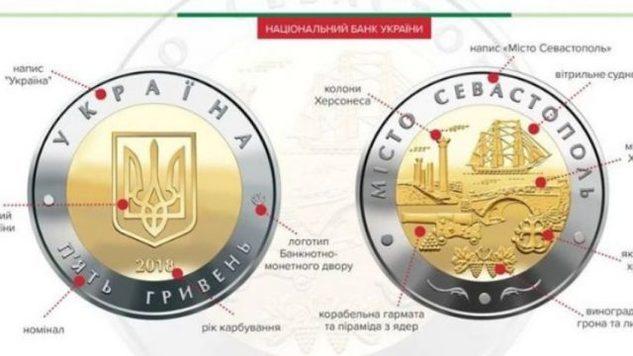 На Украине выпустят монету с изображением Севастополя