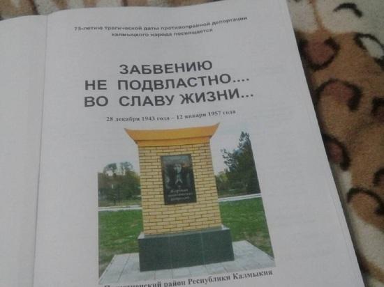 В Калмыкии вышла книга о депортации «Забвению не подвластно»
