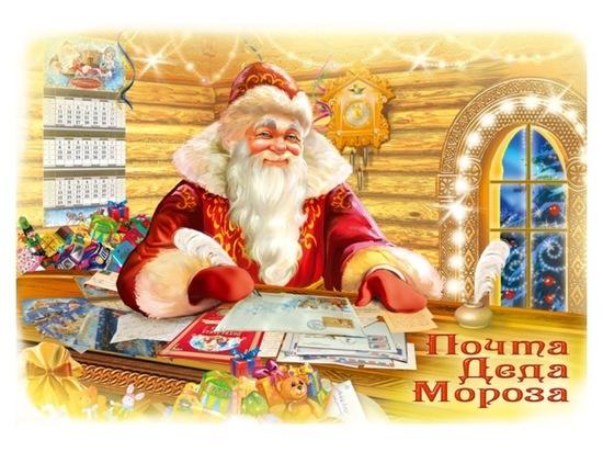 Юным серпуховичам помогут отправить письма Деду Морозу