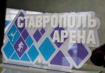 Долгожданный ФОК с катком открыли в Ставрополе на средства «Газпрома»