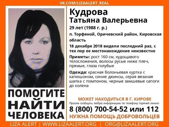 В Кировской области пропала 29-летняя жительница Торфяного