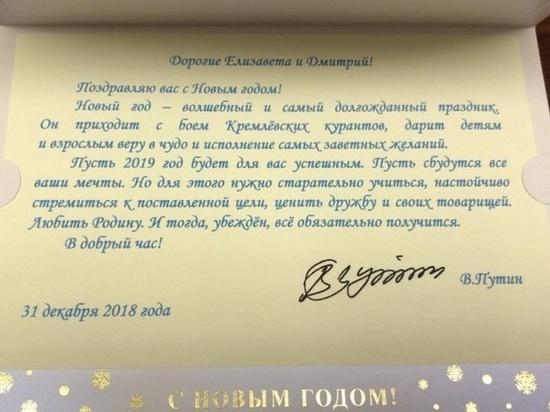 Девочка из Серпухова получила подарок от президента России