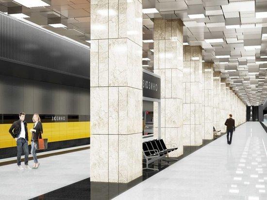 Космический корабль и пчелиные соты: утвержден дизайн двух станций метро