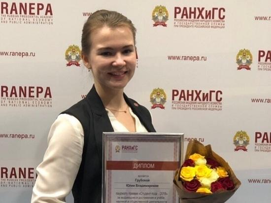 Нижегородка Юлия Грубова стала «Студентом года» Президентской академии