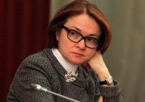 Набиуллина дала россиянам советы по хранению сбережений