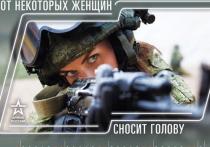 Министерство обороны России выложило на своем сайте необычный календарь на 2019 год