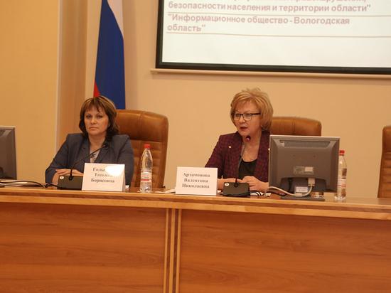 Финансовые задачи на 2019 год обсудили в Вологодской области