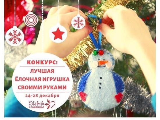 Юных серпуховичей приглашают создать лучшее новогоднее украшение