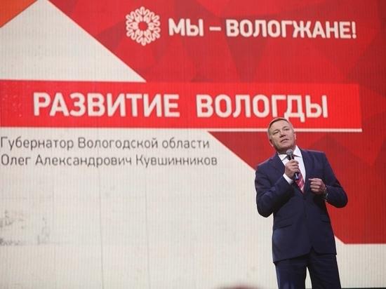 На реализацию инфраструктурных проектов Вологды направят 24 миллиарда рублей