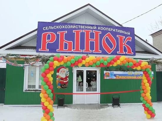 В Липецкой области открылся новый кооперативный рынок