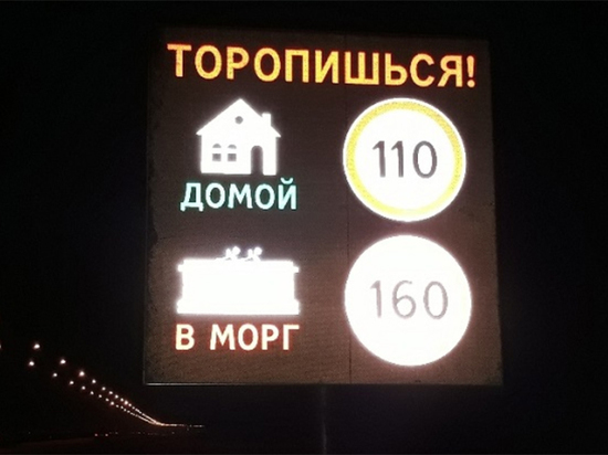 В Подмосковье появился новый дорожный знак с изображением гроба