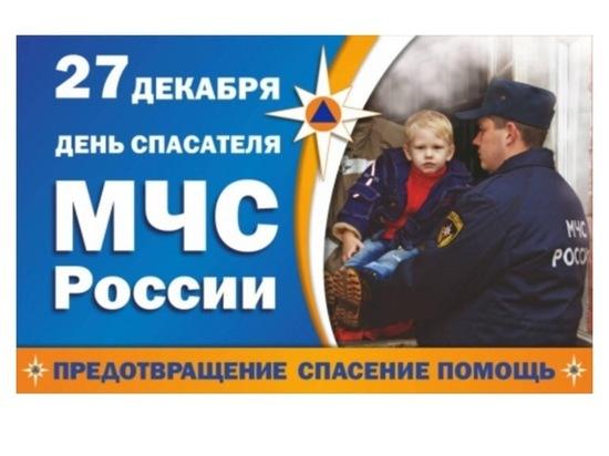 Серпуховские спасатели принимают поздравления в свой праздник